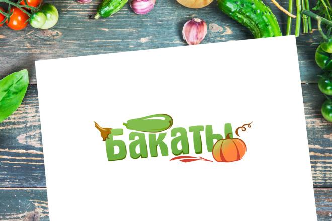 Логотип до полного утверждения 66 - kwork.ru