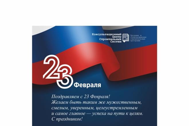 Сделаю открытку 42 - kwork.ru