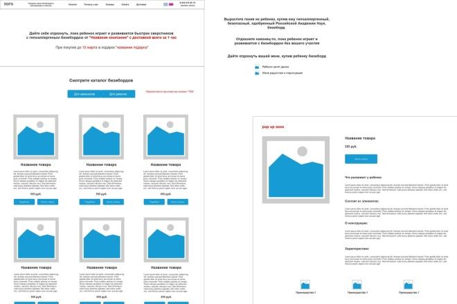 Прототип лендинга для продажи товаров и услуг 57 - kwork.ru