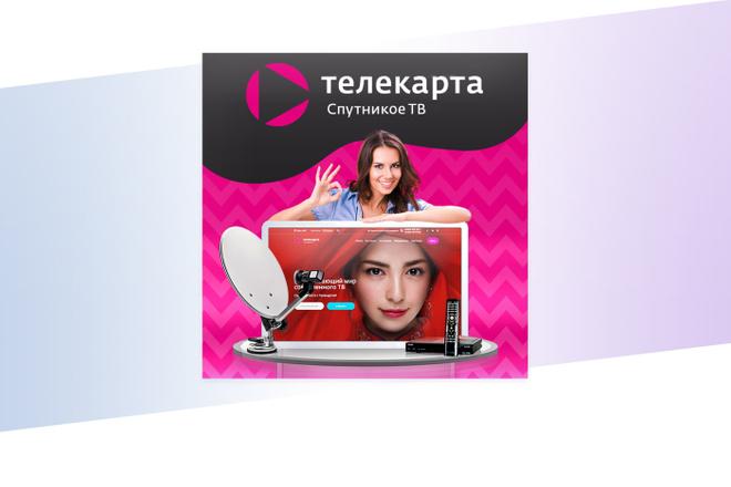 Создам 3 уникальных рекламных баннера 1 - kwork.ru