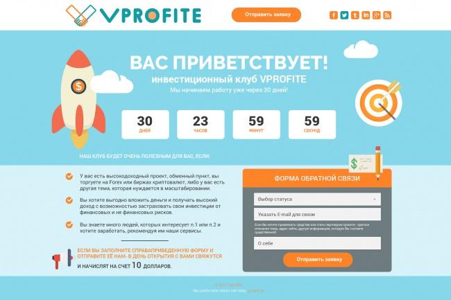 Сделаю дизайн лендинга 6 - kwork.ru