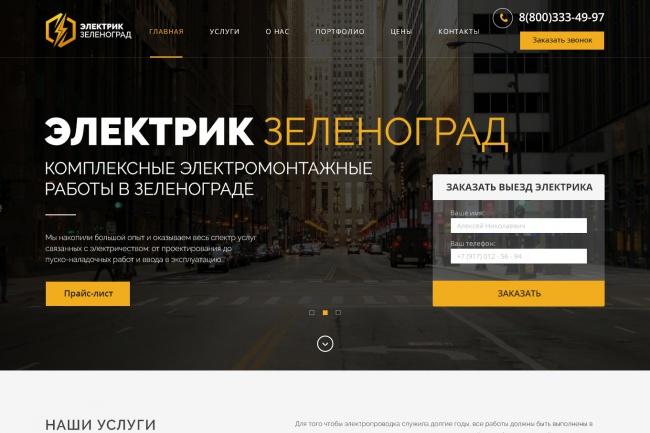 Сделаю дизайн лендинга 5 - kwork.ru