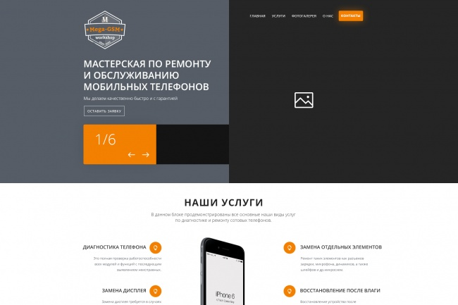 Сделаю дизайн лендинга 4 - kwork.ru