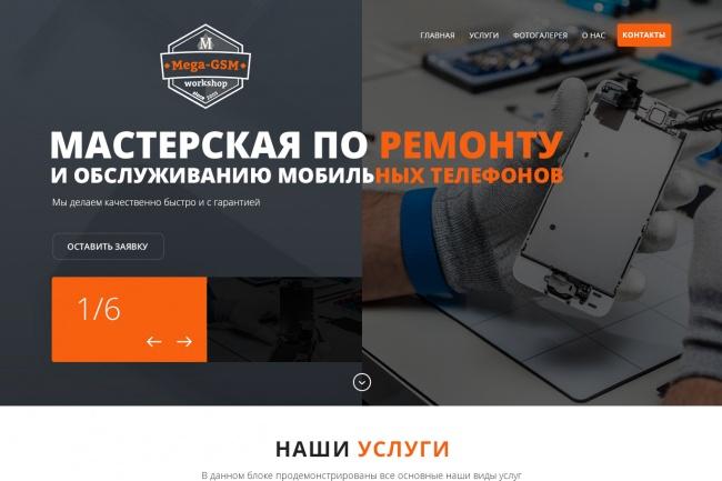 Сделаю дизайн лендинга 3 - kwork.ru