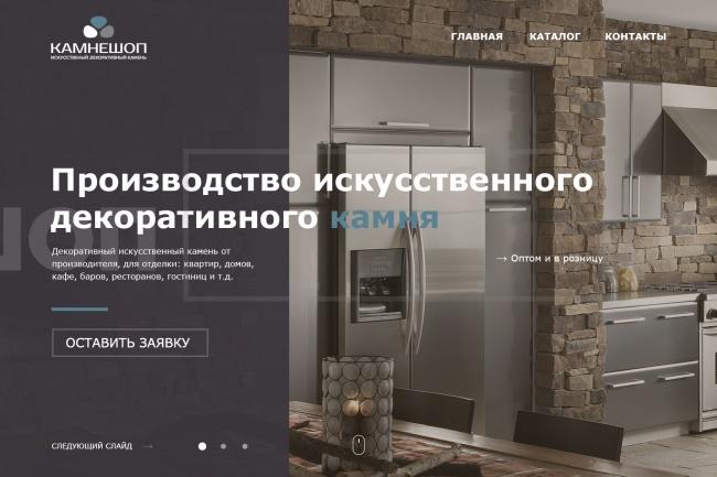 Сделаю дизайн лендинга 2 - kwork.ru