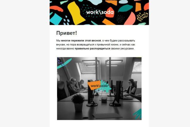 Создание и вёрстка HTML письма для рассылки 55 - kwork.ru