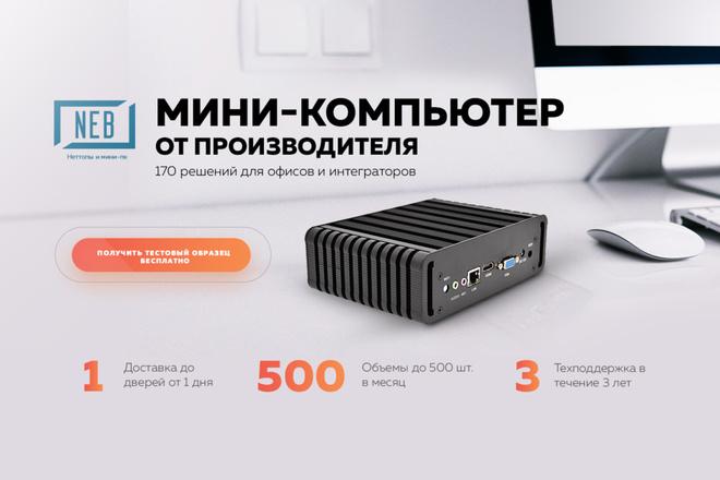 Первый экран Landing Page 9 - kwork.ru