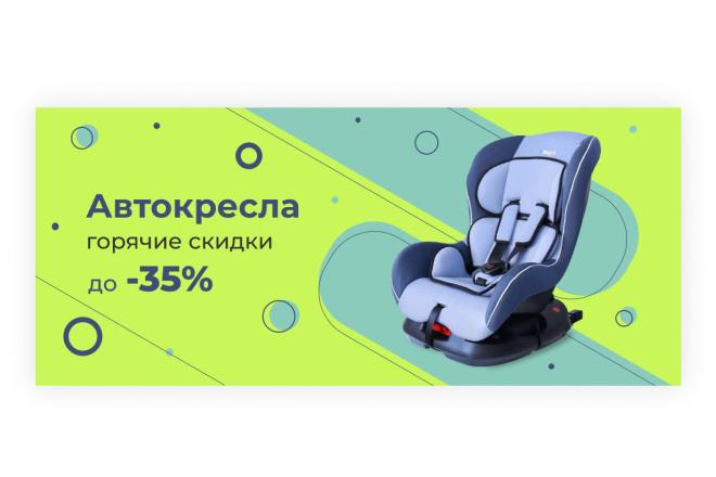 Баннер яркий продающий 2 - kwork.ru
