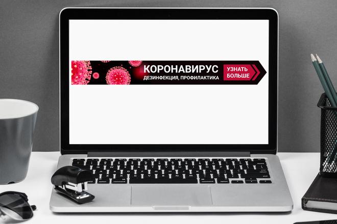 Баннер для сайта 20 - kwork.ru