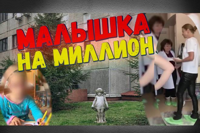 Превью картинка для YouTube 19 - kwork.ru