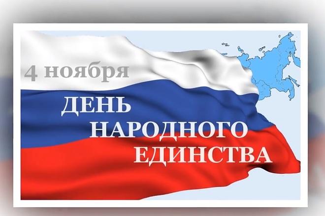 Поздравительный ролик к любому празднику 6 - kwork.ru