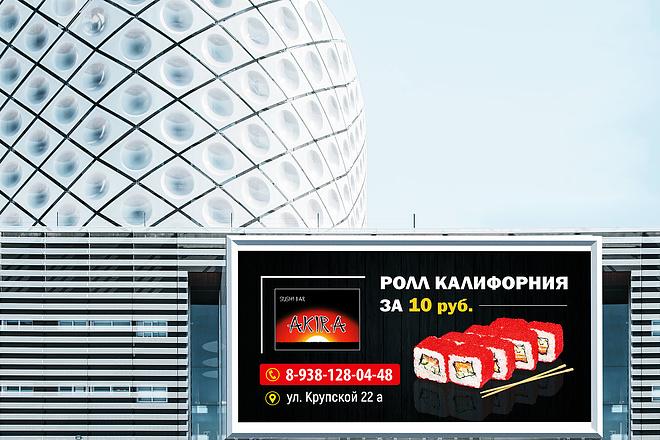 Разработаю дизайн наружной рекламы 49 - kwork.ru