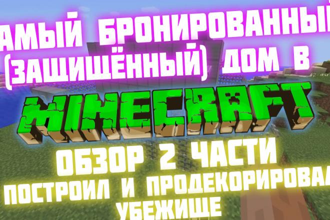 Превью картинка для YouTube 24 - kwork.ru