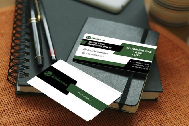 Дизайн двусторонней визитки 7 - kwork.ru