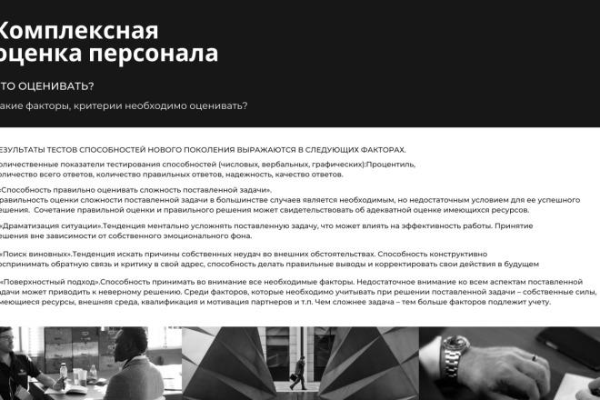 Стильный дизайн презентации 51 - kwork.ru