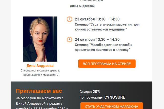 Сделаю адаптивную верстку HTML письма для e-mail рассылок 33 - kwork.ru