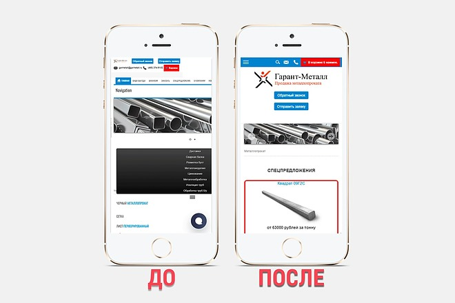 Адаптация сайта под все разрешения экранов и мобильные устройства 31 - kwork.ru