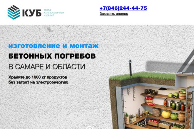 Лендинг на Webflow, WordPress,Tilda 5 - kwork.ru