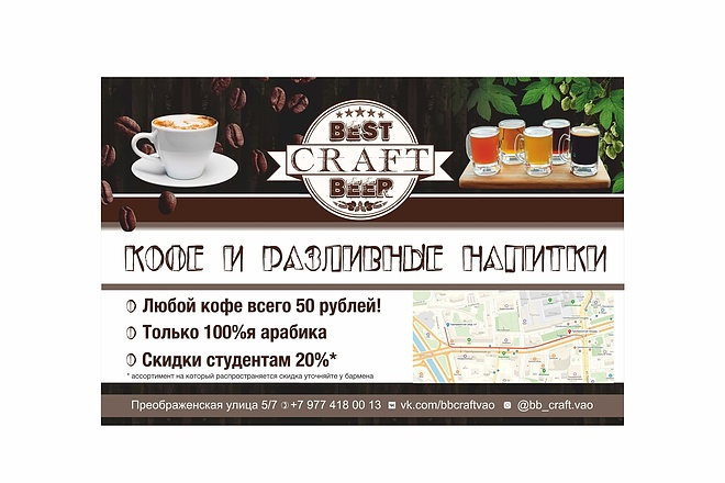 Дизайн для наружной рекламы 166 - kwork.ru