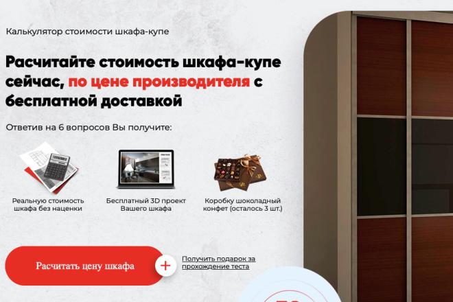Скопирую Landing page, одностраничный сайт и установлю редактор 72 - kwork.ru