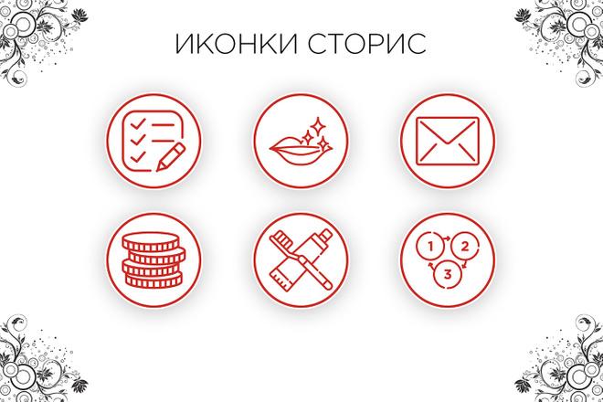 Сделаю 5 иконок сторис для инстаграма. Обложки для актуальных Stories 31 - kwork.ru