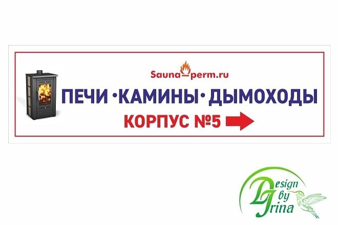 Наружная реклама 72 - kwork.ru