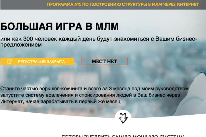 Скопирую Landing page, одностраничный сайт и установлю редактор 93 - kwork.ru