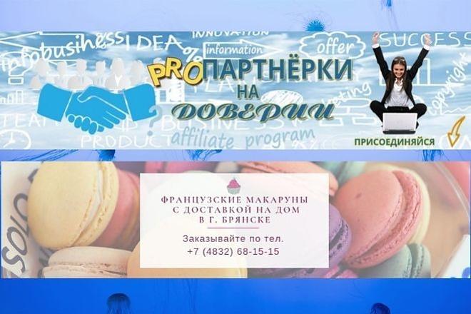 Оригинально оформлю группу Вконтакте 6 - kwork.ru