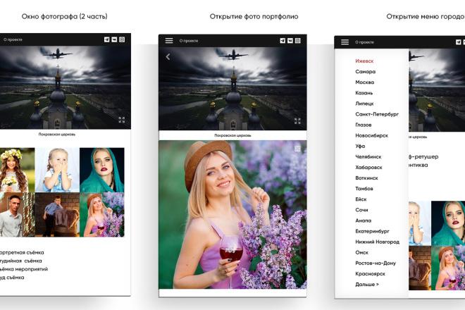 Дизайн сайта или лендинга 8 - kwork.ru