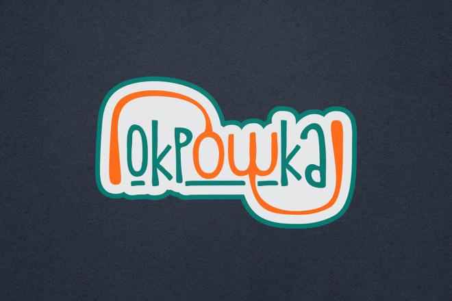 Нарисую логотип в стиле handmade 11 - kwork.ru