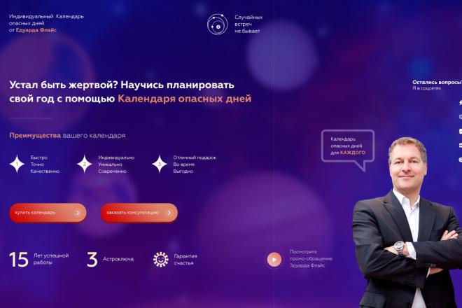 Дизайн блока Landing page 12 - kwork.ru