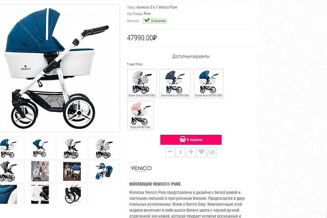 5 мульти интернет магазинов на Opencart для нескольких регионов 2 - kwork.ru
