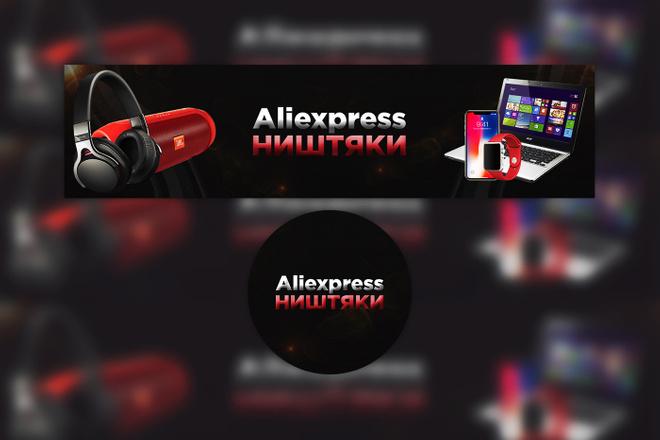 Профессиональное оформление вашей группы ВК. Дизайн групп Вконтакте 61 - kwork.ru