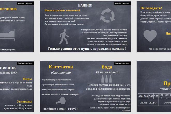 Сделаю презентацию в PowerPoint 6 - kwork.ru