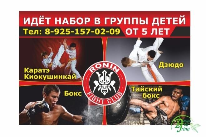 Наружная реклама 53 - kwork.ru