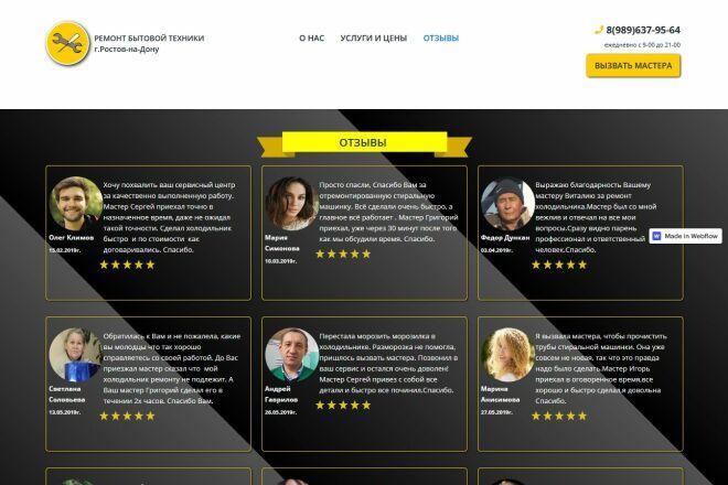 Лендинг на Webflow, WordPress,Tilda 9 - kwork.ru