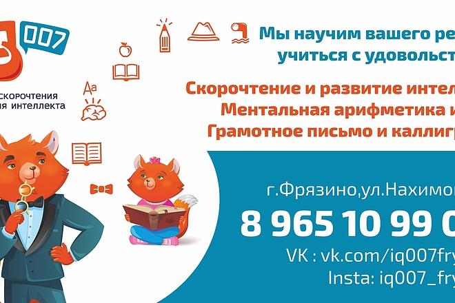 Дизайн для наружной рекламы 151 - kwork.ru