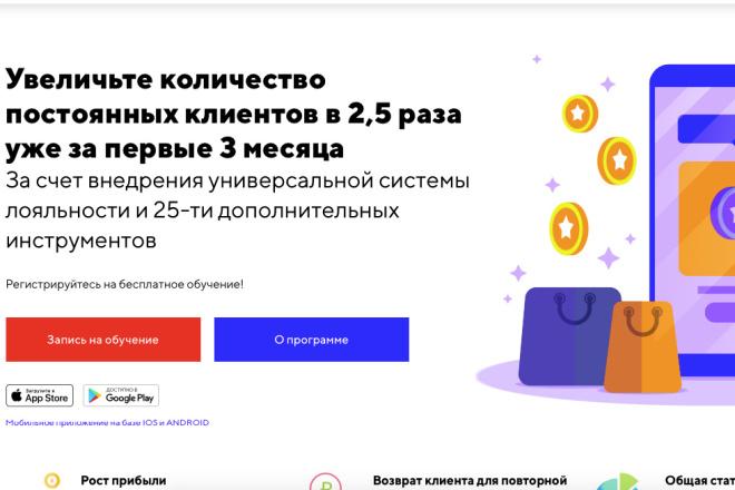 Скопирую Landing page, одностраничный сайт и установлю редактор 70 - kwork.ru