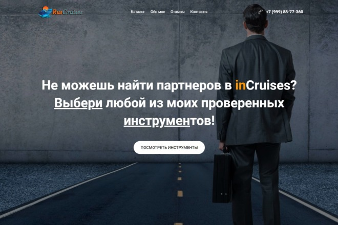 Копия сайта, landing page + админка и настройка форм на почту 80 - kwork.ru