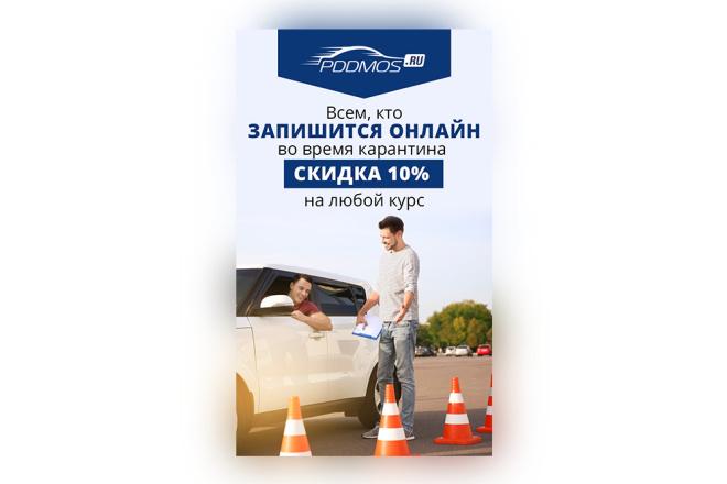 Сделаю качественный баннер 48 - kwork.ru