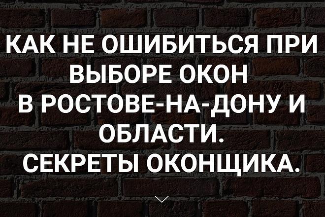Делаю копии landing page 53 - kwork.ru