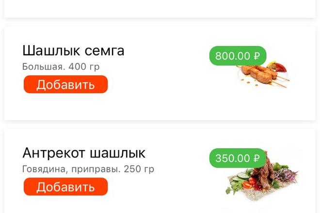 Разработка мобильного приложения под ключ 2 - kwork.ru