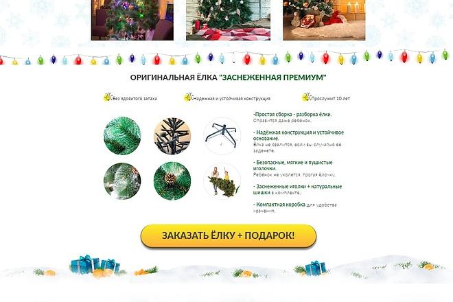 Сделаю под заказ Landing Page + Бонус Дизайн Премиум 6 - kwork.ru
