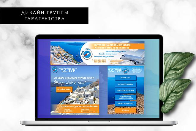 Оформление группы ВКонтакте 11 - kwork.ru