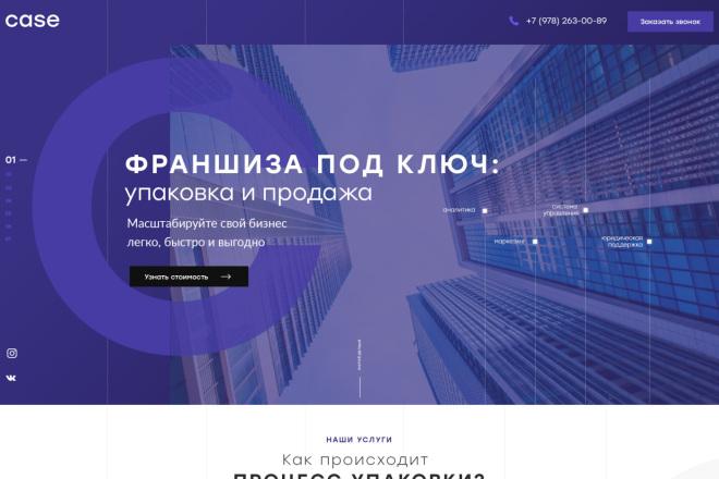 Разработаю качественный дизайн Landing page 10 - kwork.ru