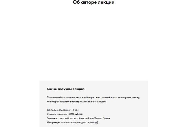 Создам Landing page на Tilda по макетам figma, psd 7 - kwork.ru