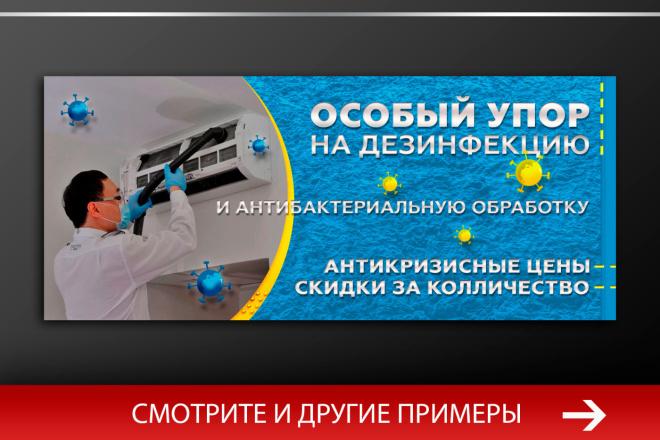 Баннер, который продаст. Креатив для соцсетей и сайтов. Идеи + 11 - kwork.ru
