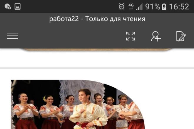 Оформлю презентацию в pdf за 1 час 3 - kwork.ru