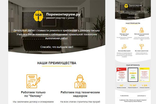 Дизайн и верстка адаптивного html письма для e-mail рассылки 28 - kwork.ru