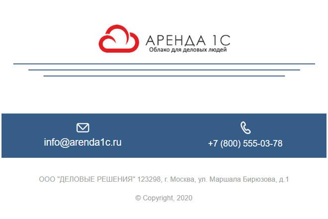 Дизайн и верстка адаптивного html письма для e-mail рассылки 12 - kwork.ru